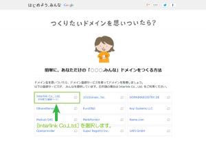 05_登録サービスの選択