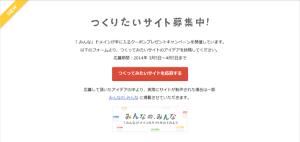 03_サイト募集