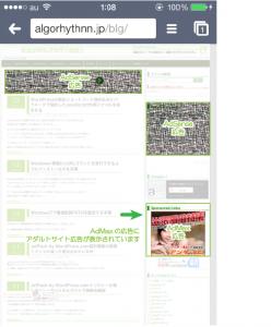 01_アダルト広告配信確認