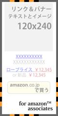 01_リンク&バナーテキストとイメージ120x240