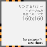 02_リンク&バナーイメージのみ商品イメージ大160x160