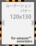 04_ローテーションバナー120x150