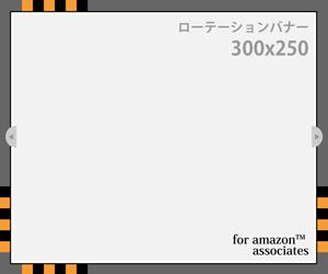 08_ローテーションバナー300x250