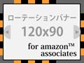 10_ローテーションバナー120x90
