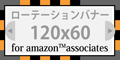 11_ローテーションバナー120x60