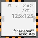 12_ローテーションバナー125x125