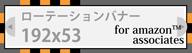 15_ローテーションバナー192x53