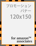 17_プロモーションバナー120x150