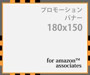 18_プロモーションバナー180x150
