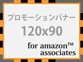 22_プロモーションバナー120x90