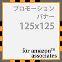 23_プロモーションバナー125x125