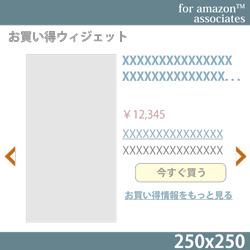 03_お買い得ウィジェット250x250