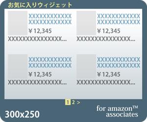 13_お気に入りウィジェット300x250