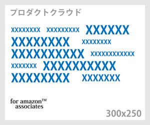 43_プロダクトクラウド300x250
