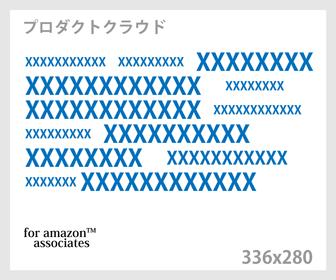 44_プロダクトクラウド336x280