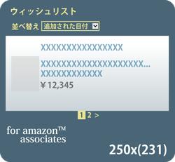 47_お気にいり250x231