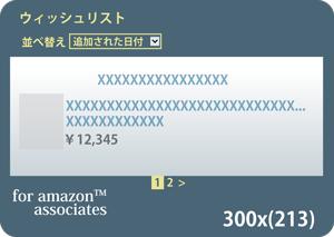48_お気にいり300x213