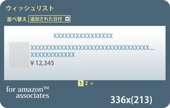 49_お気にいり336x213