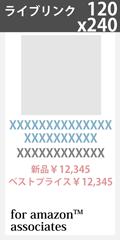 53_ライブリンク120x240