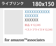 54_ライブリンク180x150