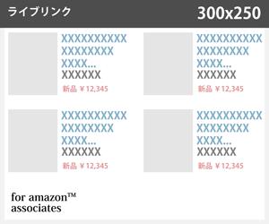 57_ライブリンク300x250