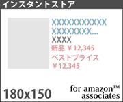 68_widget_store_180x150