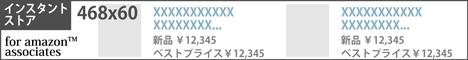 69_widget_store_468x60
