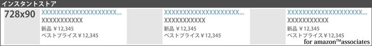 70_widget_store_728x90