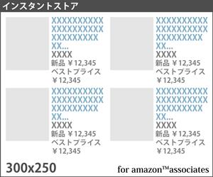 71_widget_store_300x250