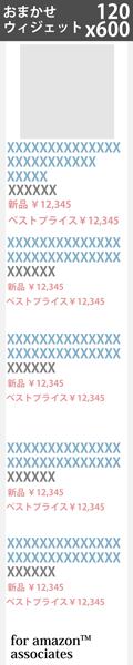 73_widget_random_120x600