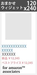 74_widget_random_120x240