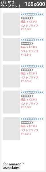 75_widget_random_160x600