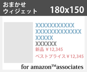 76_widget_random_180x150