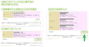 09_住所情報の検索と登録