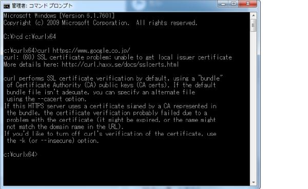 09_cURL-sslによるSSLサイト指定エラー