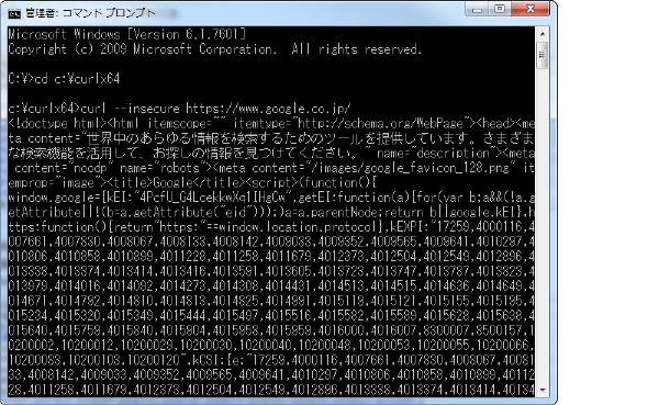 10_cURL-sslによるSSLサイト--nosecure
