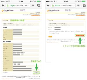 10_登録情報の確認とドメイン申請に戻る