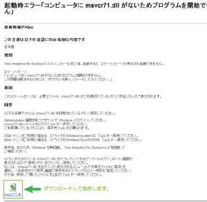 03_IBM・msvcr71.dllダウンロードサイト