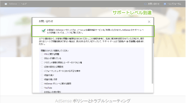 01_AdSenseサポートレベル達成