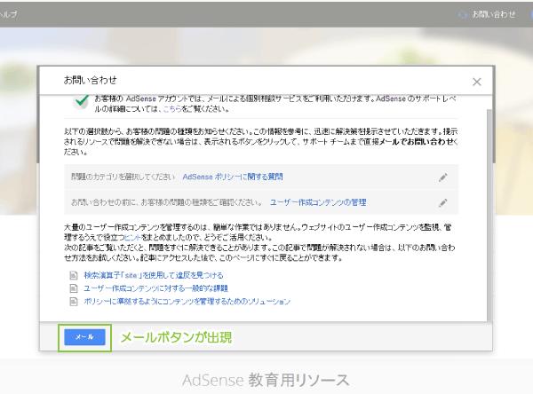02_メール送信ボタンの出現