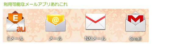 01_Androidメールアプリあれこれ