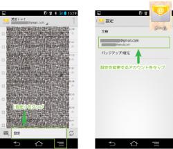 02_標準メールアプリ設定