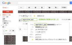 05_受信メール・標準アプリ