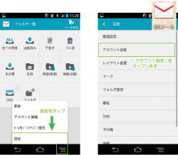 06_NXメールアプリ設定