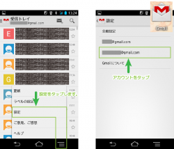 10_Gmailアプリ