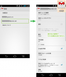 11_Gmailアプリ・アカウント設定