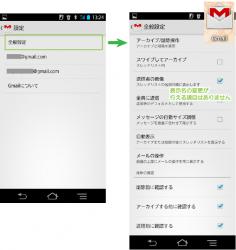 12_Gmailアプリ・全般設定