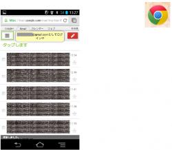 13_モバイル版Gmail・メニュー