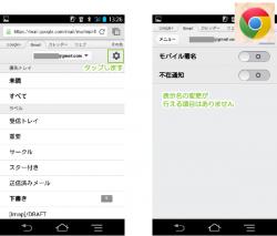 14_モバイル版Gmail・サイドメニュー設定