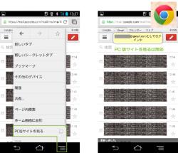 15_モバイル版Gmail・PC版サイト要求無効